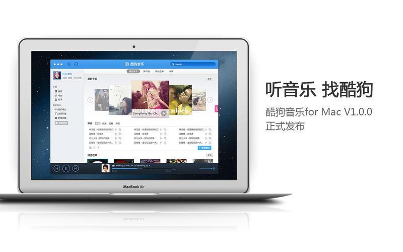 酷狗音乐 for Mac for OS X|酷狗音乐Mac版|酷狗